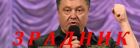 Майданщики обнаружили новую грандиозную «зраду» Порошенко