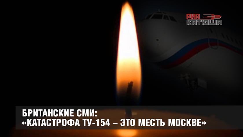 Британские СМИ: «Катастрофа Ту-154 – это месть Москве»