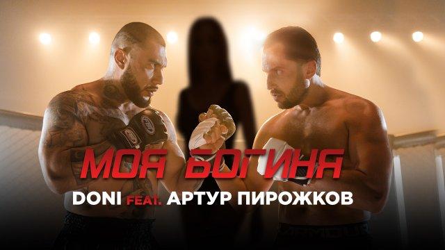 Doni feat. Артур Пирожков - Моя богиня (премьера клипа, 2019)