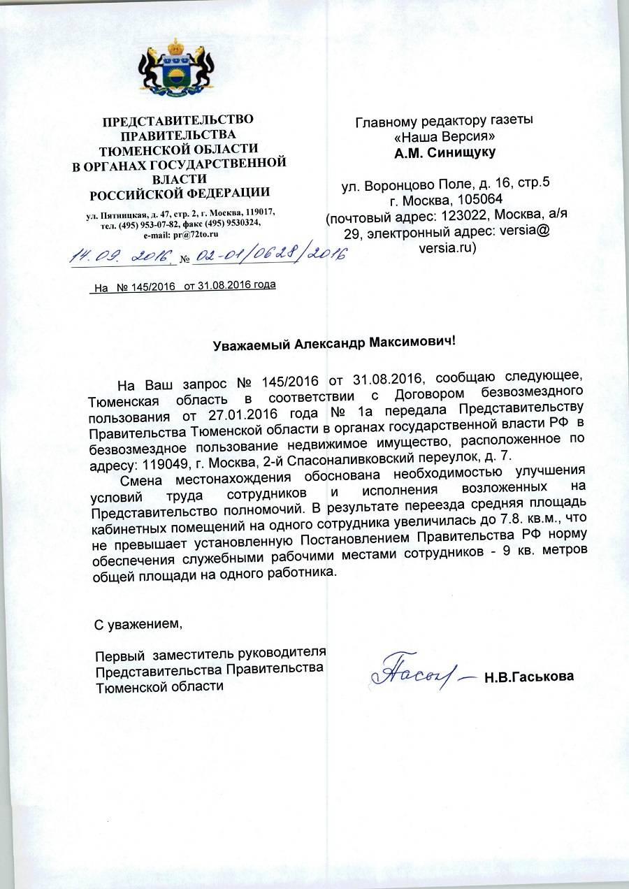 представительстве правительства тюменской области в органах государственной власти российской федера можешь