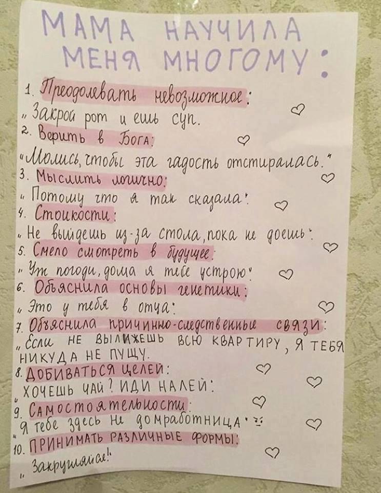 А чему Вас научила мама?)))