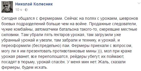 Битва за урожай по-украински