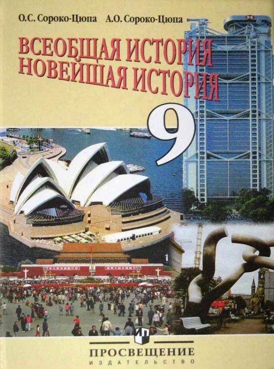 учебник всемирная история 9 класс