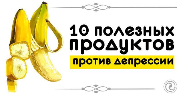 10 полезных продуктов против депрессии
