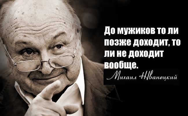 """Жванецкий: """"кроме народной мудрости, есть еще и народная глупость"""""""