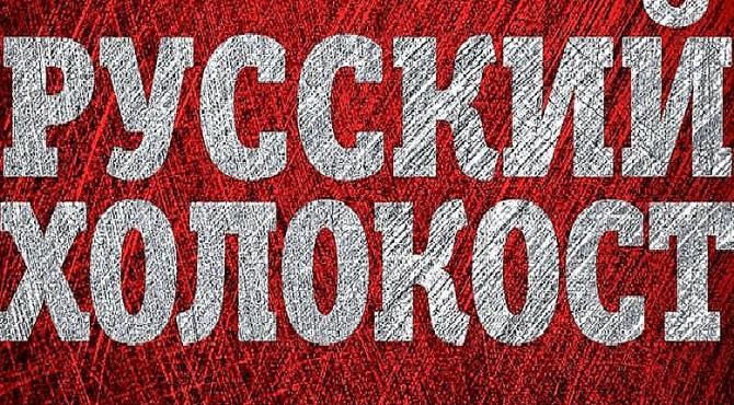 """Русский """"Холокост"""", или когда """"наши западные партнеры"""" утратили моральное право?"""
