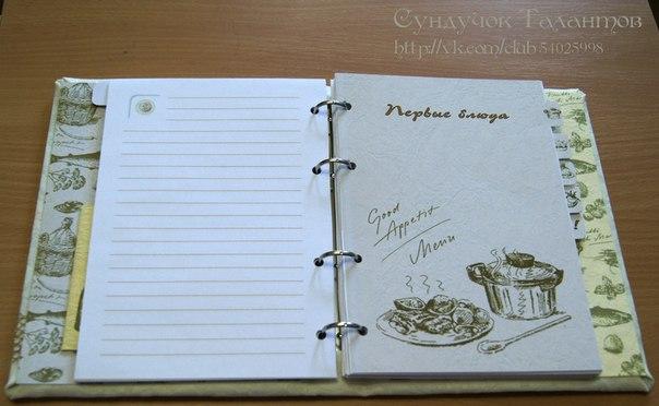 Тетрадь для рецептов своими руками из тетради