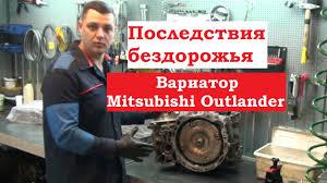 Mitsubishi Outlander: последствия после OFF ROAD