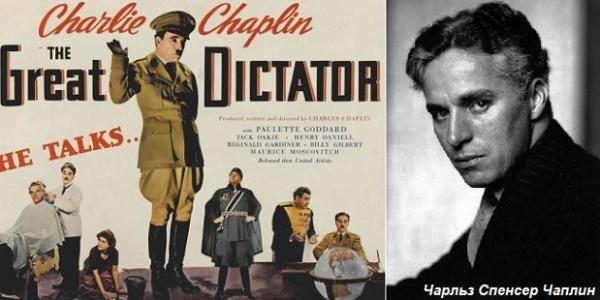 Этот день вистории: 1940 год— премьера фильма «Великий Диктатор»