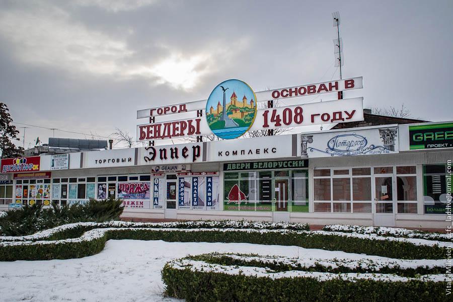 Приднестровская Молдавская Республика г. Бендеры - центр (часть 1)