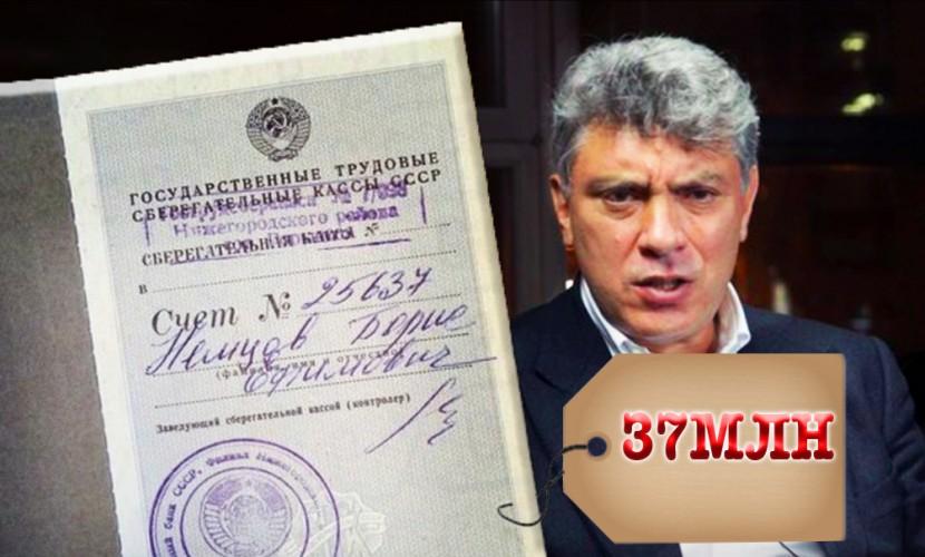 Объявление о продаже сберкнижки Бориса Немцова за баснословную сумму появилось в Сети