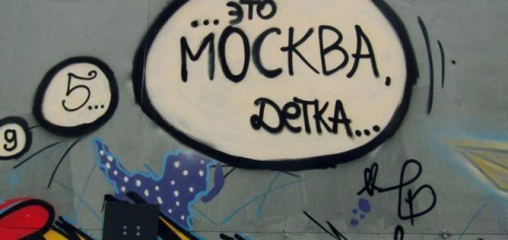 Как бедному «понаехавшему» выжить в жирующей Москве
