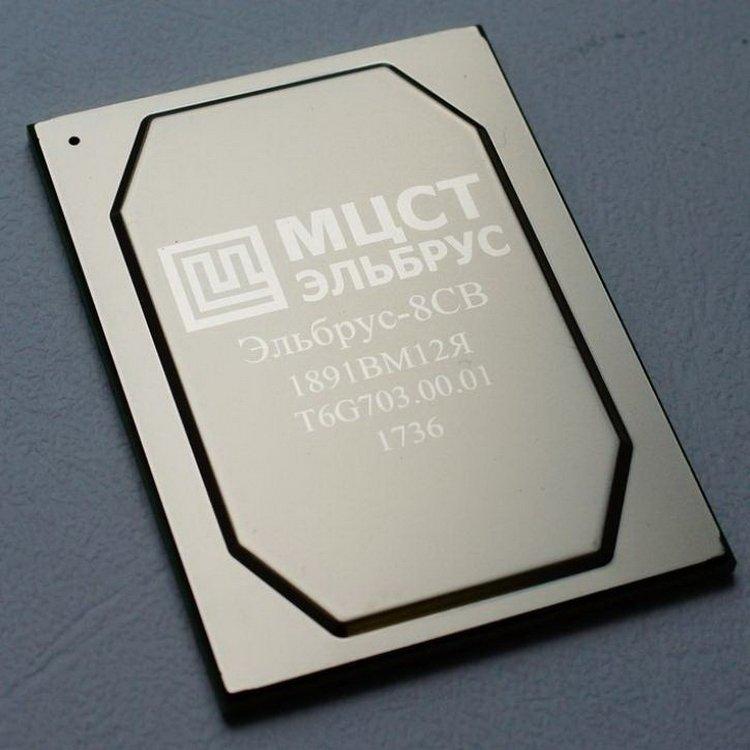 Выпущена новая модификация процессора «Эльбрус-8»