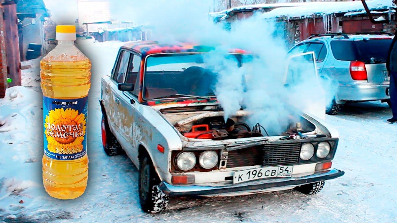 Двигатель работал на подсолнечном масле...