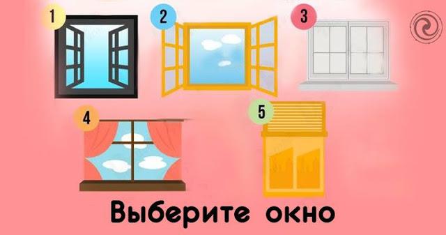 Выберите окно и распознайте свою личность