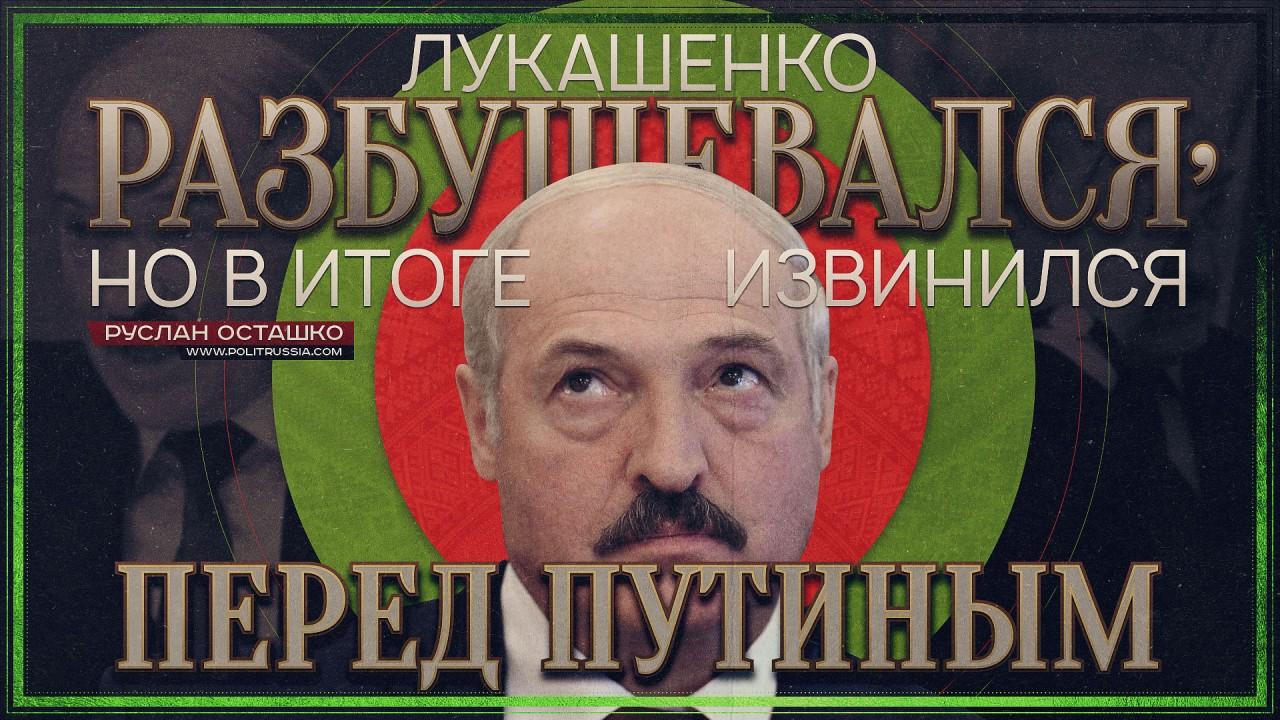 Лукашенко разбушевался, но в итоге извинился перед Путиным