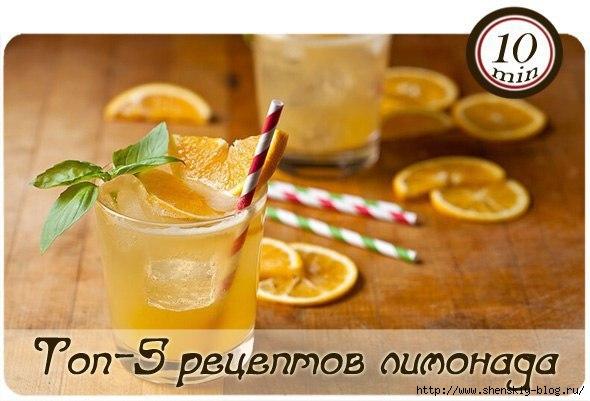 Топ-5 рецептов лимонада для жарких дней!