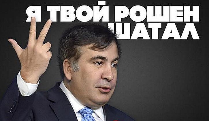 Саакашвили заявил о начале свержения Порошенко