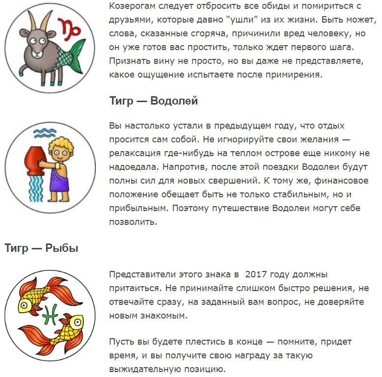 гороскоп тигр водолей на 2017 билетов Уфа Киров