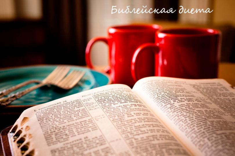 Библейская диета, или Что будет, если питаться как во времена Ветхого Завета?