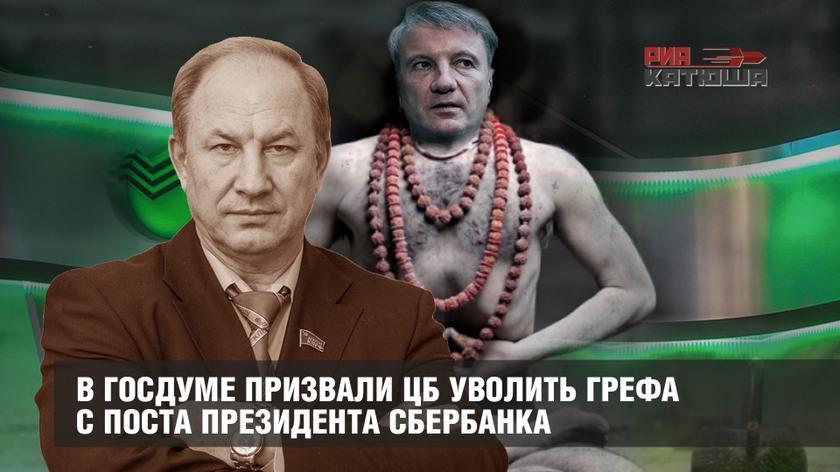 В Госдуме призвали ЦБ уволит…