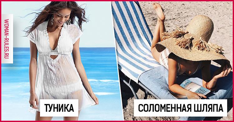 Пляжный образ на 100%: 5 аксессуаров, чтобы выглядеть стильно и модно