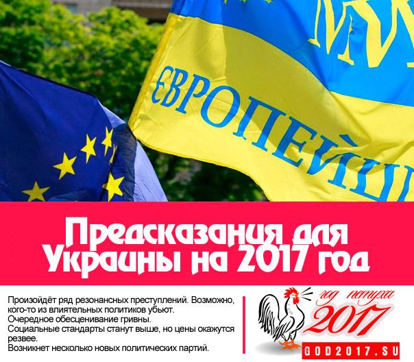Что было, и что будет. 2017 – последний год Украины