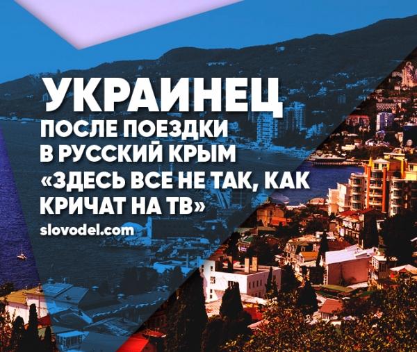 УКРАИНЕЦ ПОСЛЕ ПОЕЗДКИ В РУССКИЙ КРЫМ: «ЗДЕСЬ ВСЁ НЕ ТАК, КАК КРИЧАТ НА ТВ»