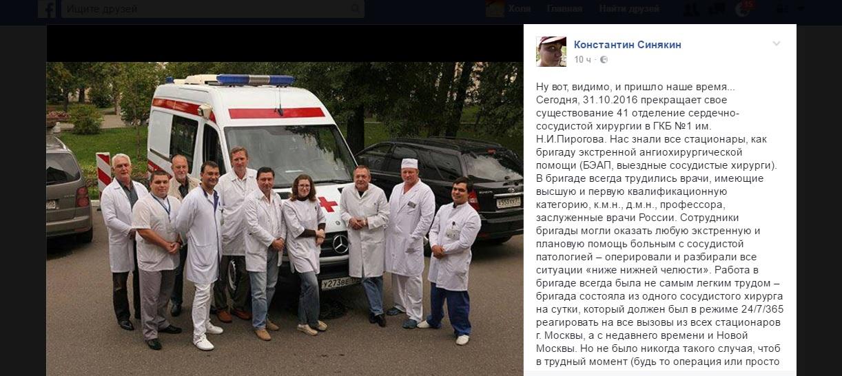 «Вы держитесь там, вам всего доброго, хорошего настроения и здоровья!»: В больнице Пирогова объяснили сокращение бригады сосудистых хирургов