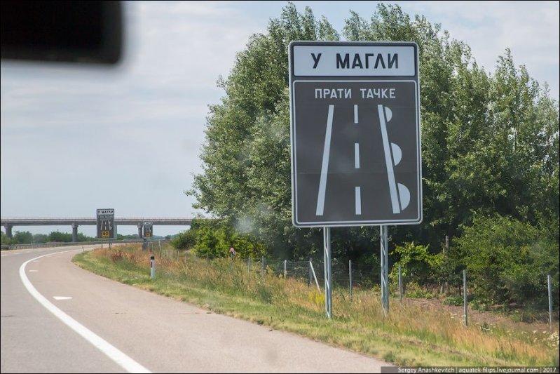 Сербское новшество - тест видимости на дороге. авто, автопутешествие, движение, дороги, путешествие, сербия, фото, фоторепортаж
