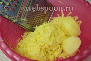 Картофель очистить и натереть на крупной тёрке.