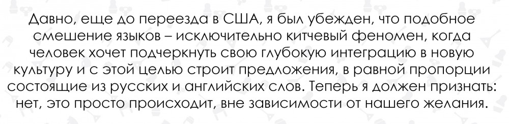 """""""Речевой гарбич"""" или как меняется язык россиян за рубежом"""