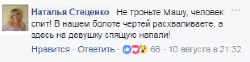 Украинцы встали на защиту «пьяной» Захаровой: на Порошенко посмотрите
