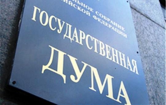 В Госдуму внесен законопроект о защите сообщивших о коррупции россиян