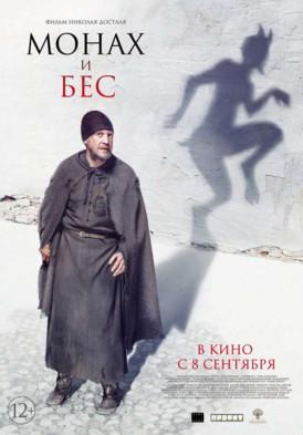 """фильм """"Монах и бес"""" 2016"""