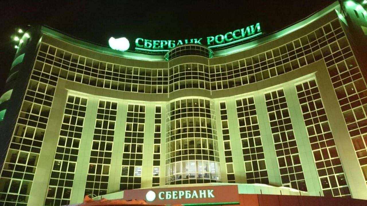 """Количество физлиц и иностранных владельцев акций """"Сбербанка"""" сократилось за год"""