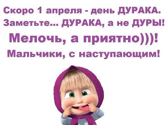 СКОРО ВЕСЕЛЫЙ ДЕНЬ НАСТУПИТ...