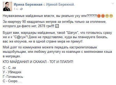 Ирина Бережная советует бандеровской власти готовиться к плану «Сосун»
