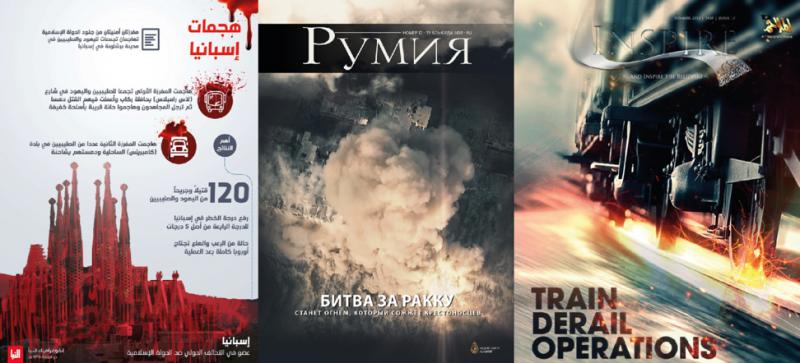 Деятельность террористической группировки ИГ (*) в мировом информационном пространстве (август 2017)