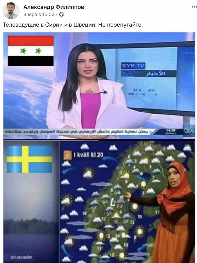 Телеведущие в Сирии и в Швеции