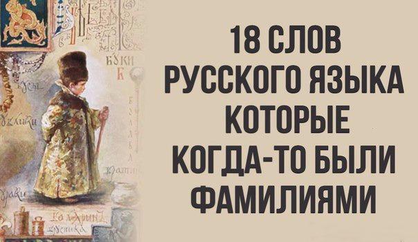 18 слов русского языка, которые когда-то были фамилиями