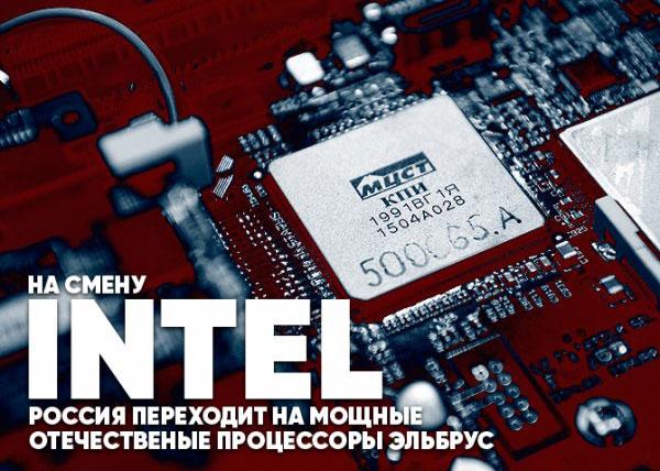 Intel напрягся: Россия переходит на отечественные процессоры «Эльбрус»