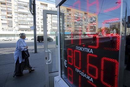 Россияне признались в уязвимости к кризису