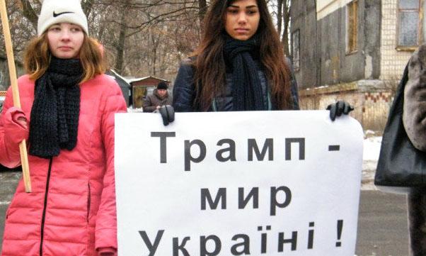 Киев: акцию в поддержку Трампа пытались сорвать подчиненные Порошенко