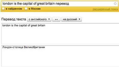 «Яндекс» добавил переводчик …