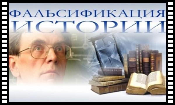 О фальсификации истории