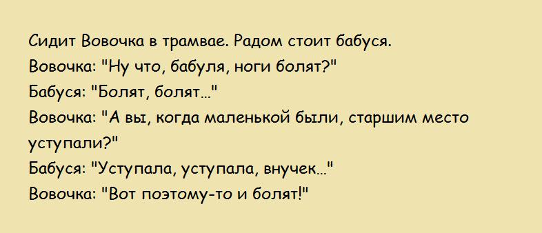 Анекдоты Про Вовочку Новые Самые