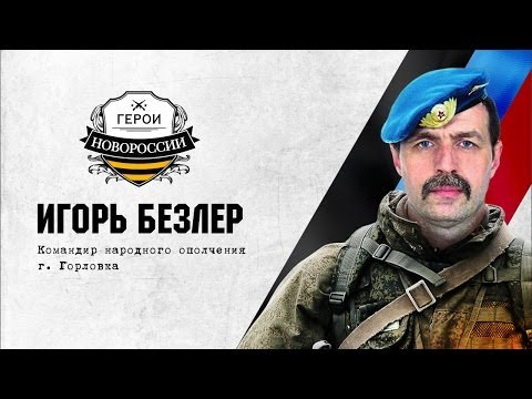 Игорь Безлер: человек-легенда