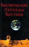 Космические легенды Востока (скачать себе эту книгу).