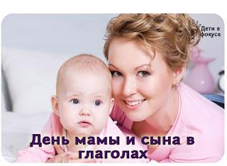 День мамы и сына в глаголах